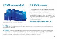 NSCMB_booklet_2021_015.jpg