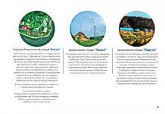 NSCMB_booklet_2021_021.jpg