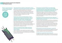 NSCMB_booklet_2021_026.jpg
