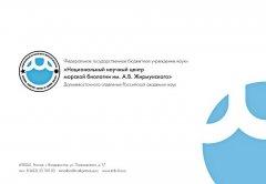 NSCMB_booklet_2021_040.jpg